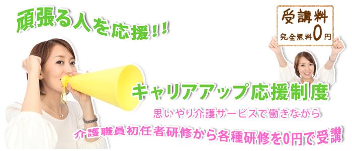 キャリアアップ応援制度受講料0円