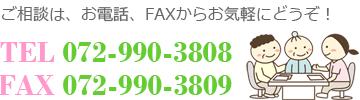 電話出のお問い合わせは072-990-3808へ